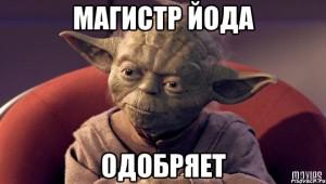 ioda-odobryaet_14484191_orig_